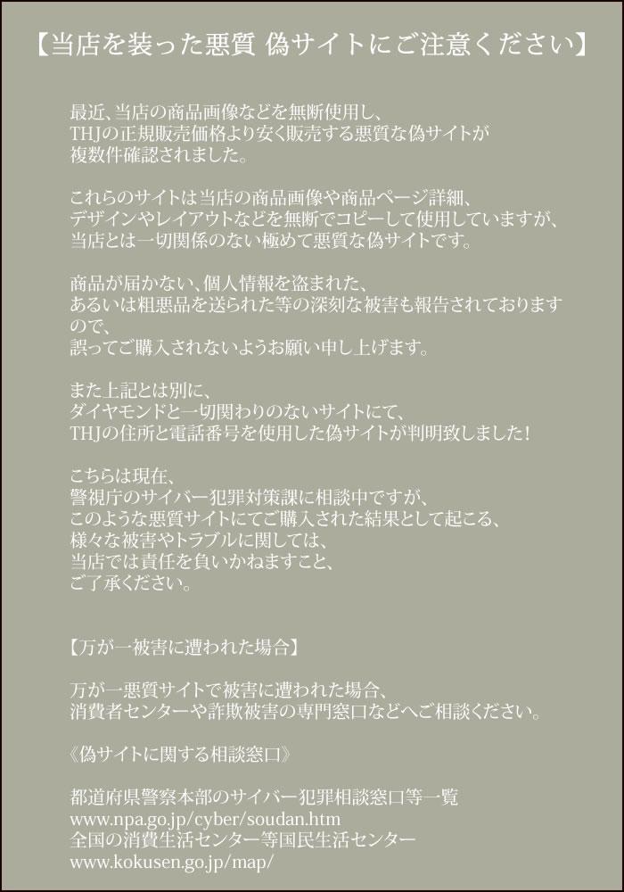Copyright【当店を装った悪質サイトにご注意ください】