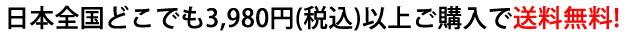 日本全国どこでも3,980円(税込)以上ご購入で送料無料!