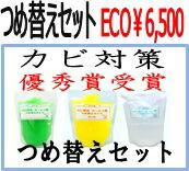 ECOなつめ替え5点セット【カビ対策・カビ防止・カビ防臭・カビ消臭・カビ消臭なっとう君】