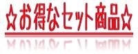 ☆お得なセット☆【カビ対策・カビ防止・カビ防臭・カビ消臭・カビ消臭なっとう君】