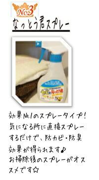 ランキング3位【カビ対策・カビ防止・カビ防臭・カビ消臭・カビ消臭なっとう君】