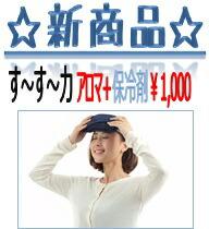 新商品【保冷剤 アロマ 首元 】