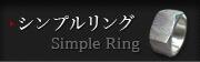 シンプルリング
