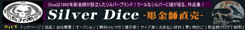 彫金師直売 Silver Dice