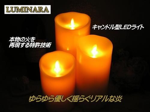 LUMINARA/ルミナラ