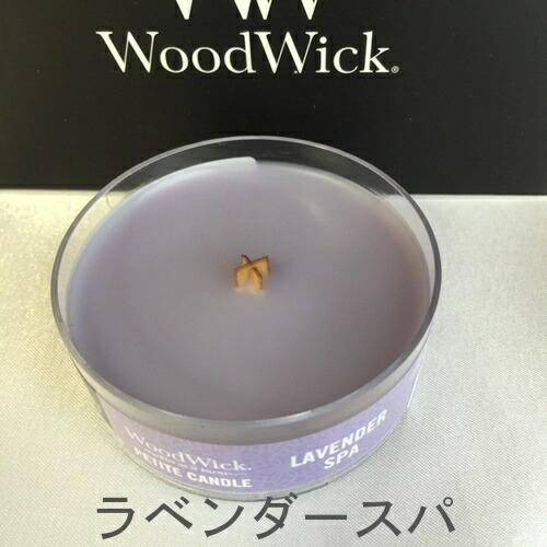 Wood Wickプチキャンドル