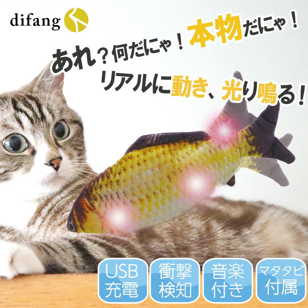 リアル魚、猫おもちゃ
