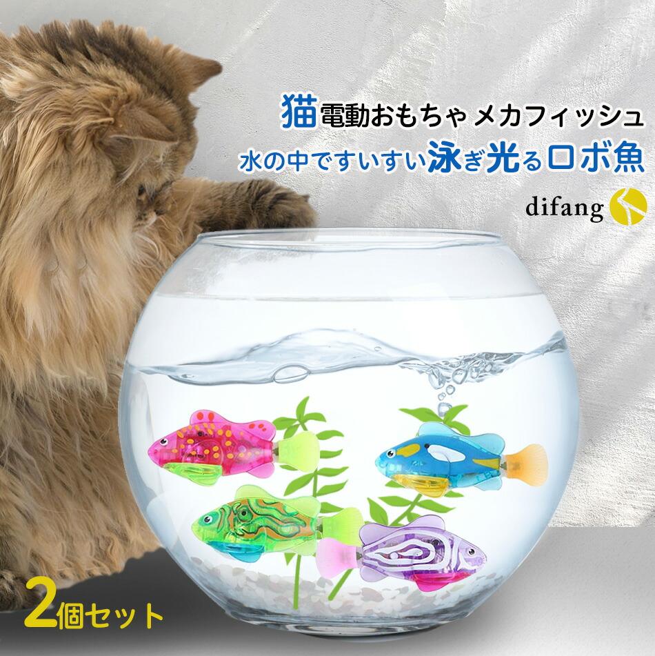 電動魚、猫おもちゃ