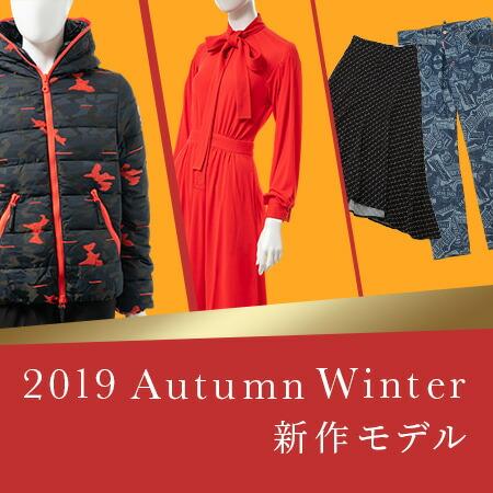2019 Autumn Witer 新作デザイン