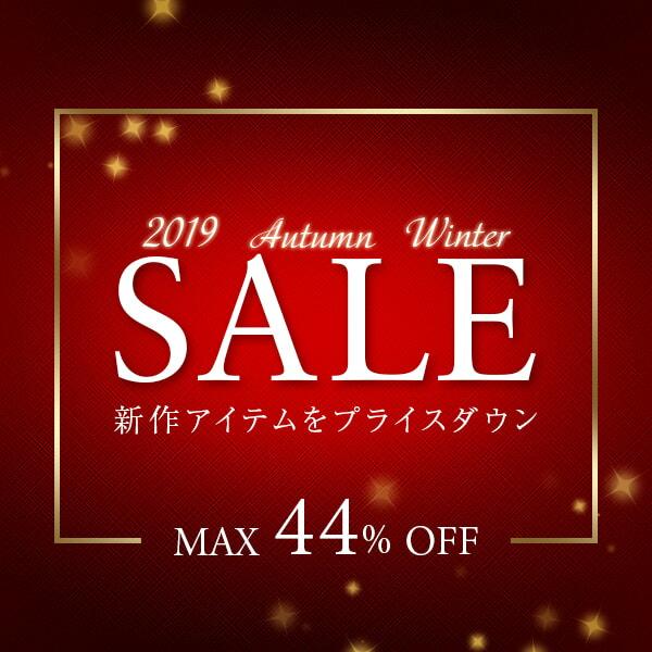 2019 Autumn Witer SALE 最大44%OFF