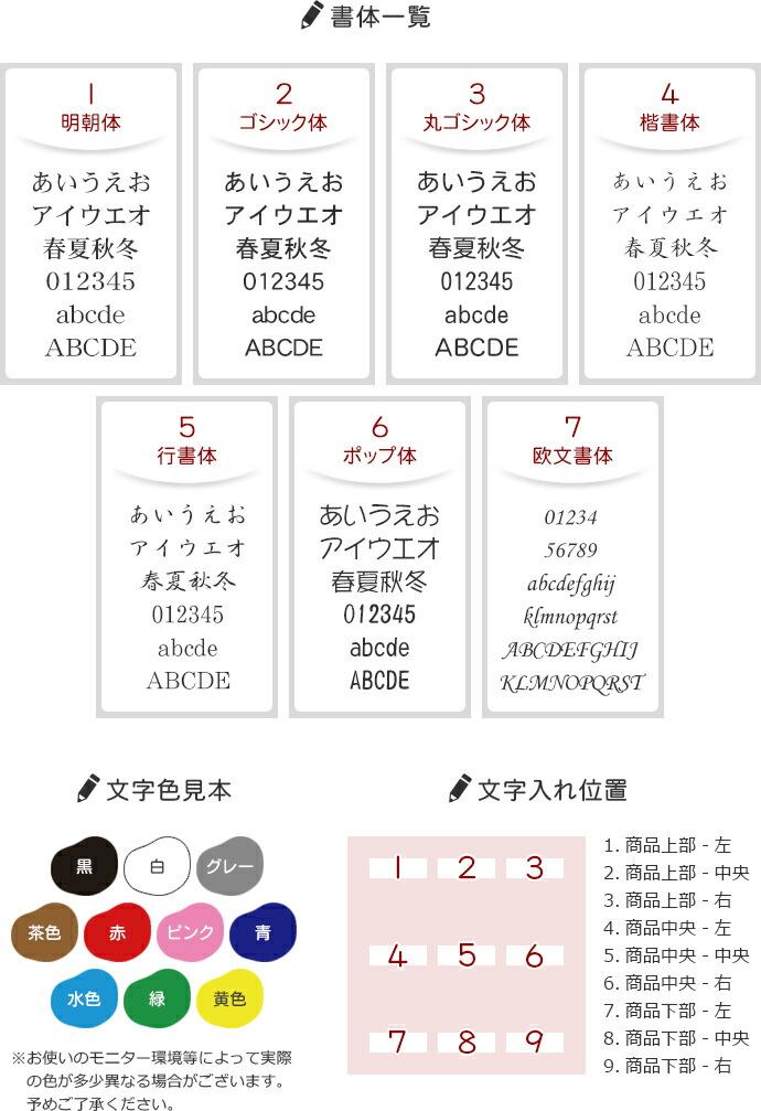 書体一覧(明朝体、ゴシック体、丸ゴシック体、楷書体、行書体、ポップ体、欧文書体)、文字色見本(黒、白、グレー、茶色、赤、ピンク、青、水色、緑、黄色)、文字入れ位置(上部-左、上部-中央、上部-右、中央-左、中央-中央、中央-右、下部-左、下部-中央、下部-右)
