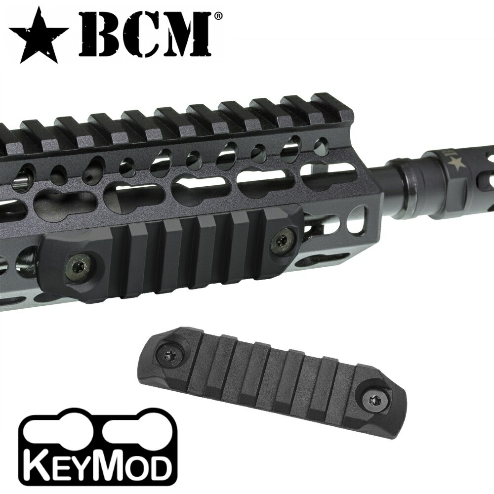 BCM マウントレイル 実物 KeyMod 20mm対応 ナイロン