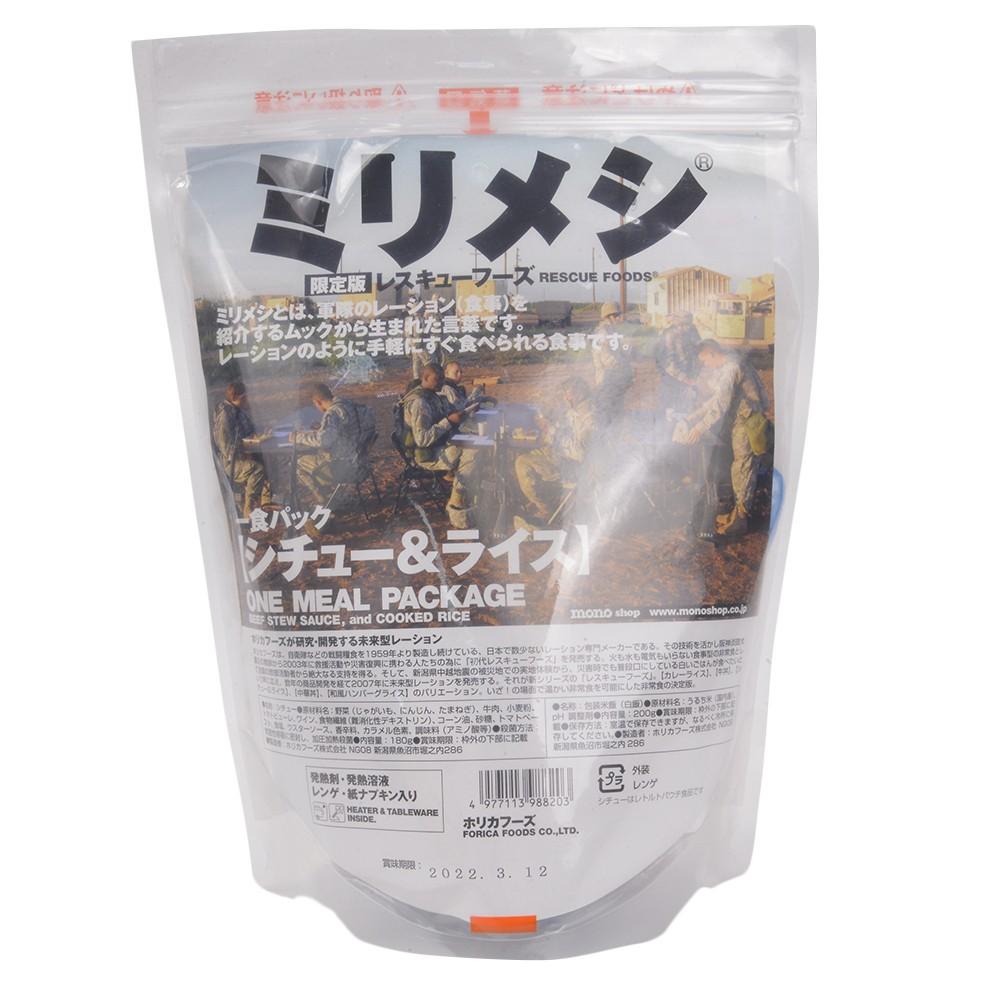 ホリカフーズ 非常食 限定版レスキューフーズ ミリメシ 一食分 発熱剤・発熱溶液付き