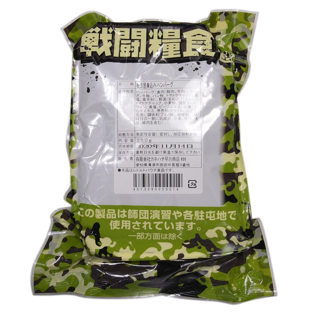 カネハチ レーション 戦闘糧食II型 一食分 湯せんタイプ