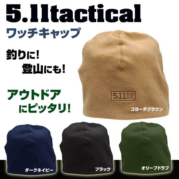 Reptile  5.11 Tactical watch Cap fleece Hat 89 d026db0496d