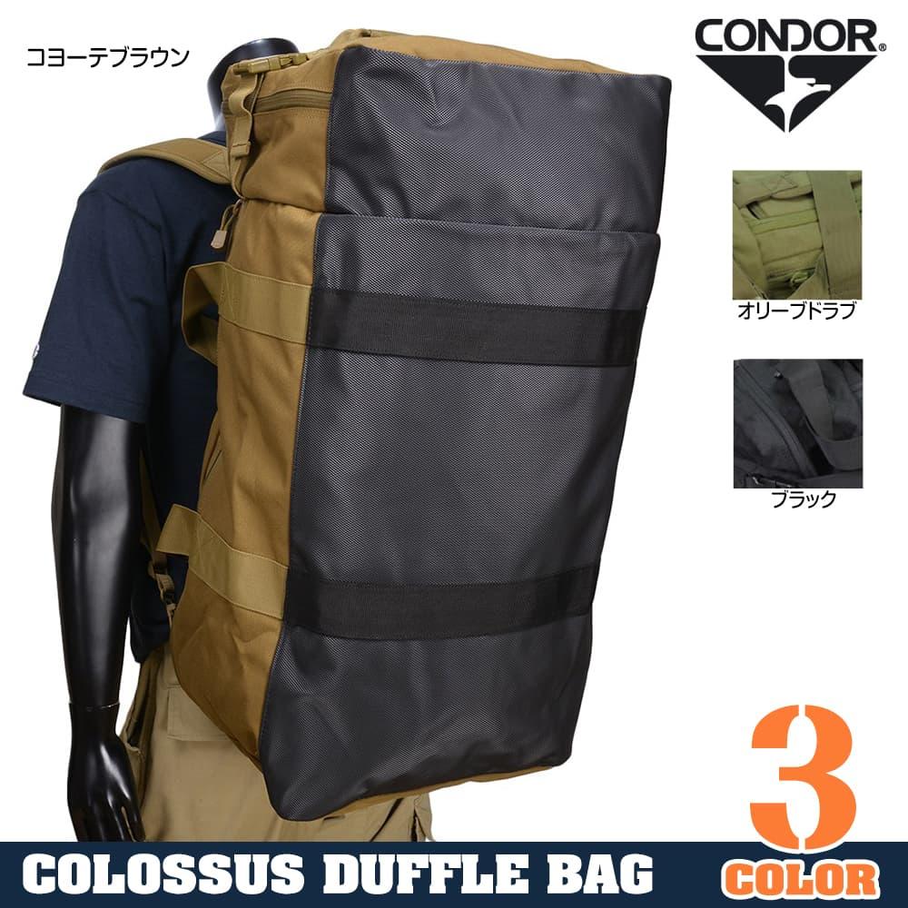 515712a126f2 Repmart  Condor Duffle Bag COLOSSUS 161  olive drab