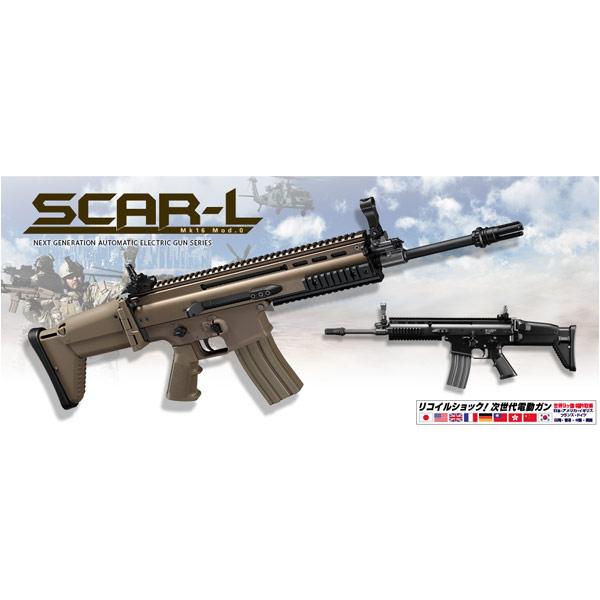 大感謝価格 東京マルイ 次世代電動ガン FN SCAR-L