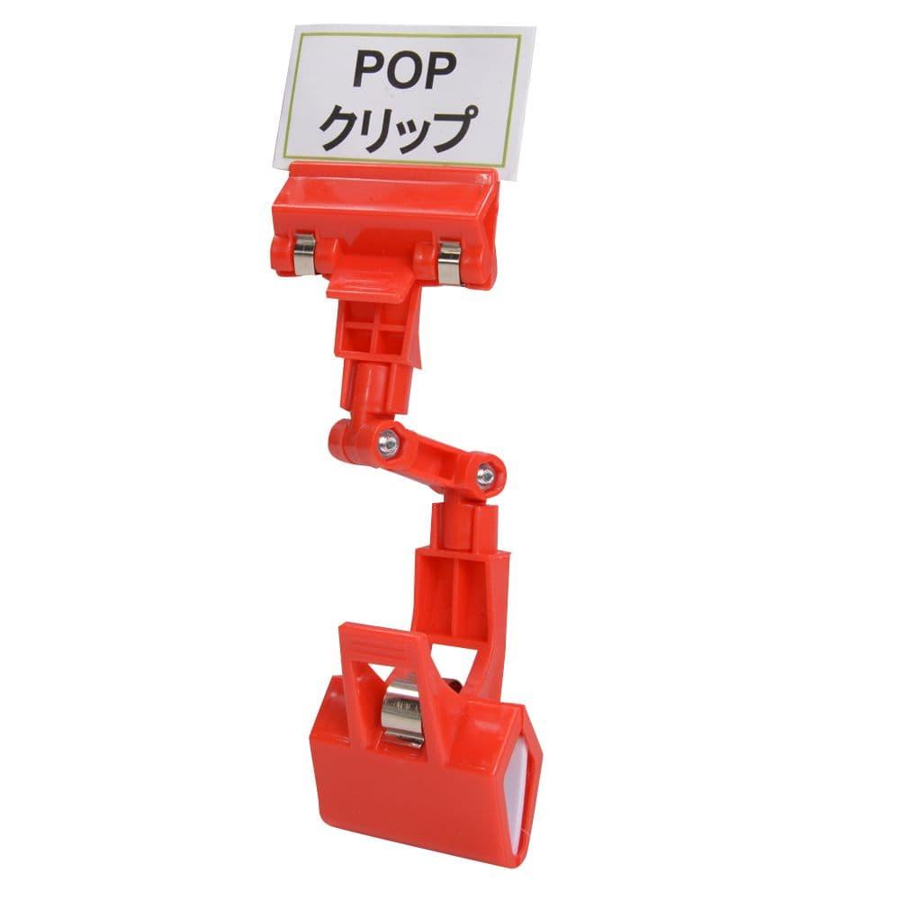 ポップクリップ 店舗用品 ツインクリップ 18×5.5 ディスプレイ用品