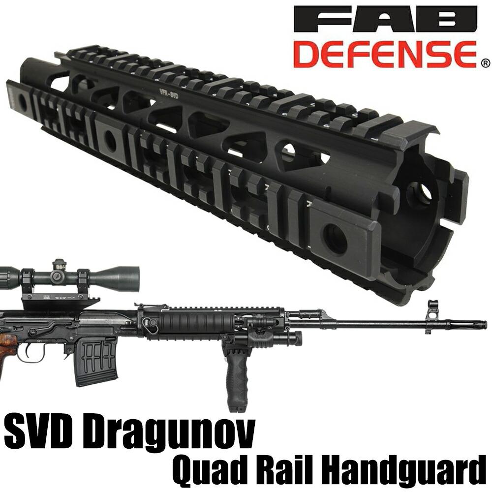 FABディフェンス 実物 アルミ製 ハンドガード VFR-SVD ドラグノフ狙撃銃用