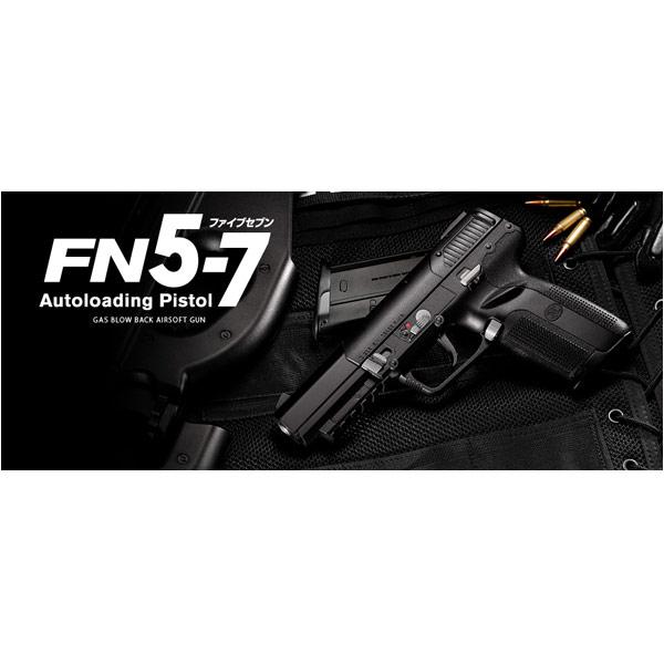 東京マルイ ガスガン FN5-7 可変ホップアップ