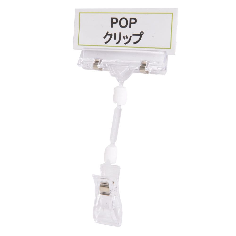 ポップクリップ プラスチック製 クリップスタンド 店舗用品