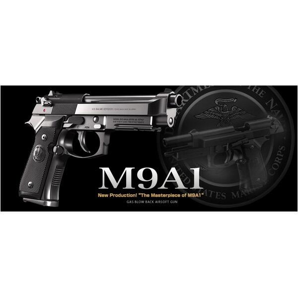東京マルイ ガスガン ベレッタ M9A1