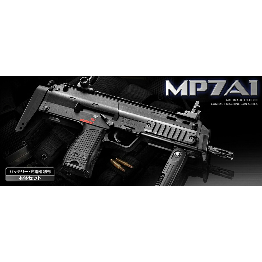 東京マルイ 電動ガン H&K MP7A1 本体セット
