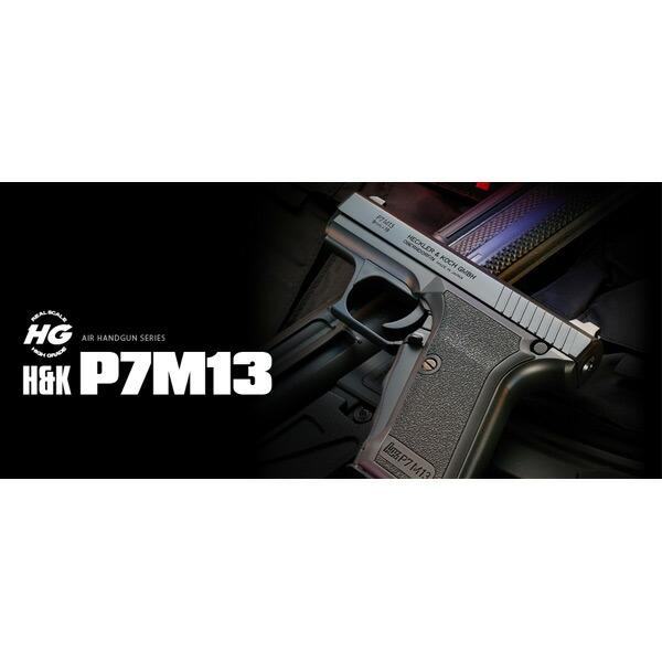 東京マルイ エアガン H&K P7M13