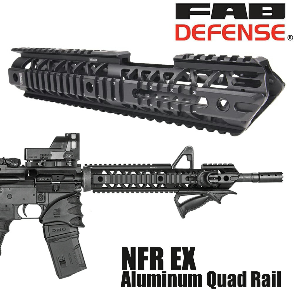 FABディフェンス 実物 クワッドレイル M4 M16用 NFR EX
