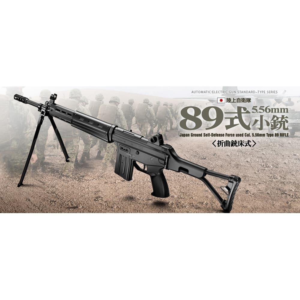 東京マルイ ガスライフル 89式小銃5.56mm 折曲銃床型