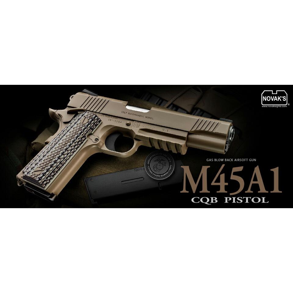東京マルイ ガスガン コルト M45A1 CQBピストル