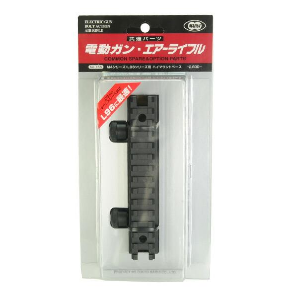 東京マルイ ハイマウントベース L96シリーズ用