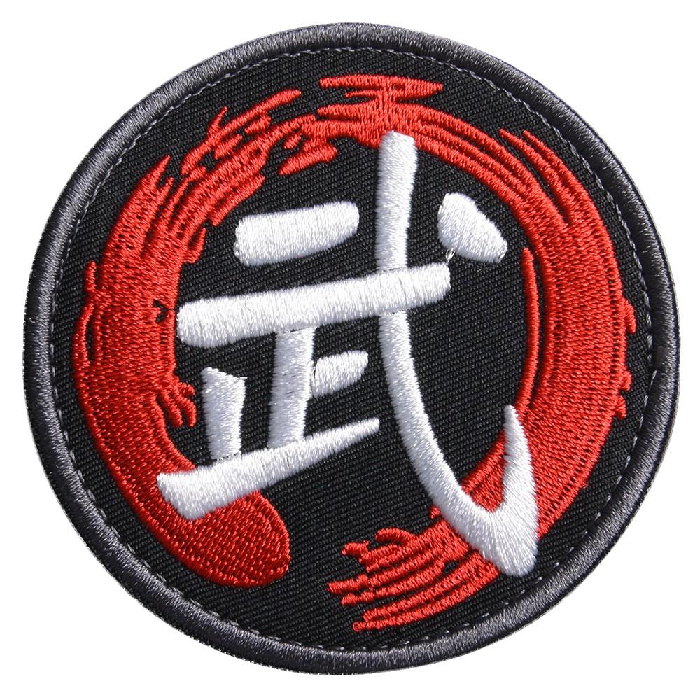 ミリタリーワッペン 漢字 「武」 ベルクロ 刺繍