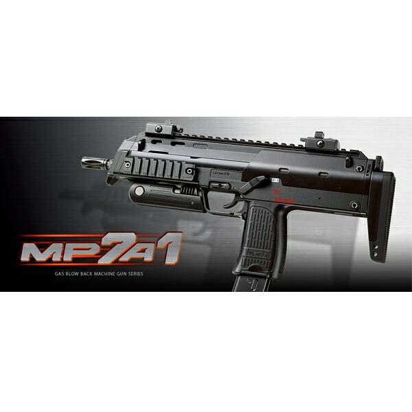 東京マルイ ガスガン MP7A1