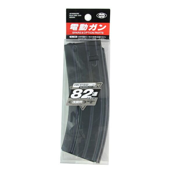 東京マルイ スペアマガジン 電動ガン HK416D用