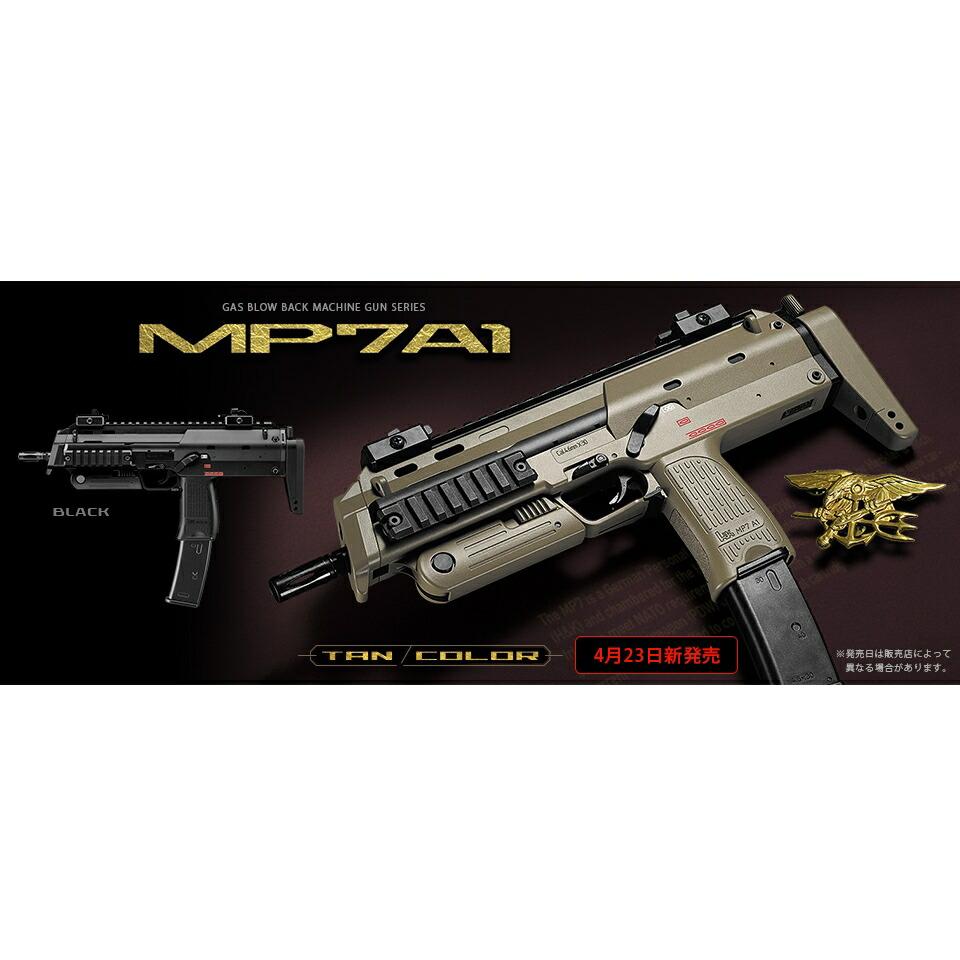 東京マルイ ガスガン MP7A1 タンカラー