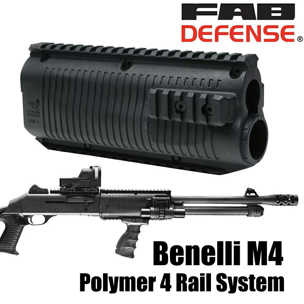 FAB DEFENSE 実物 フォアエンド Benelli M4用 ポリマークワッドレールシステム