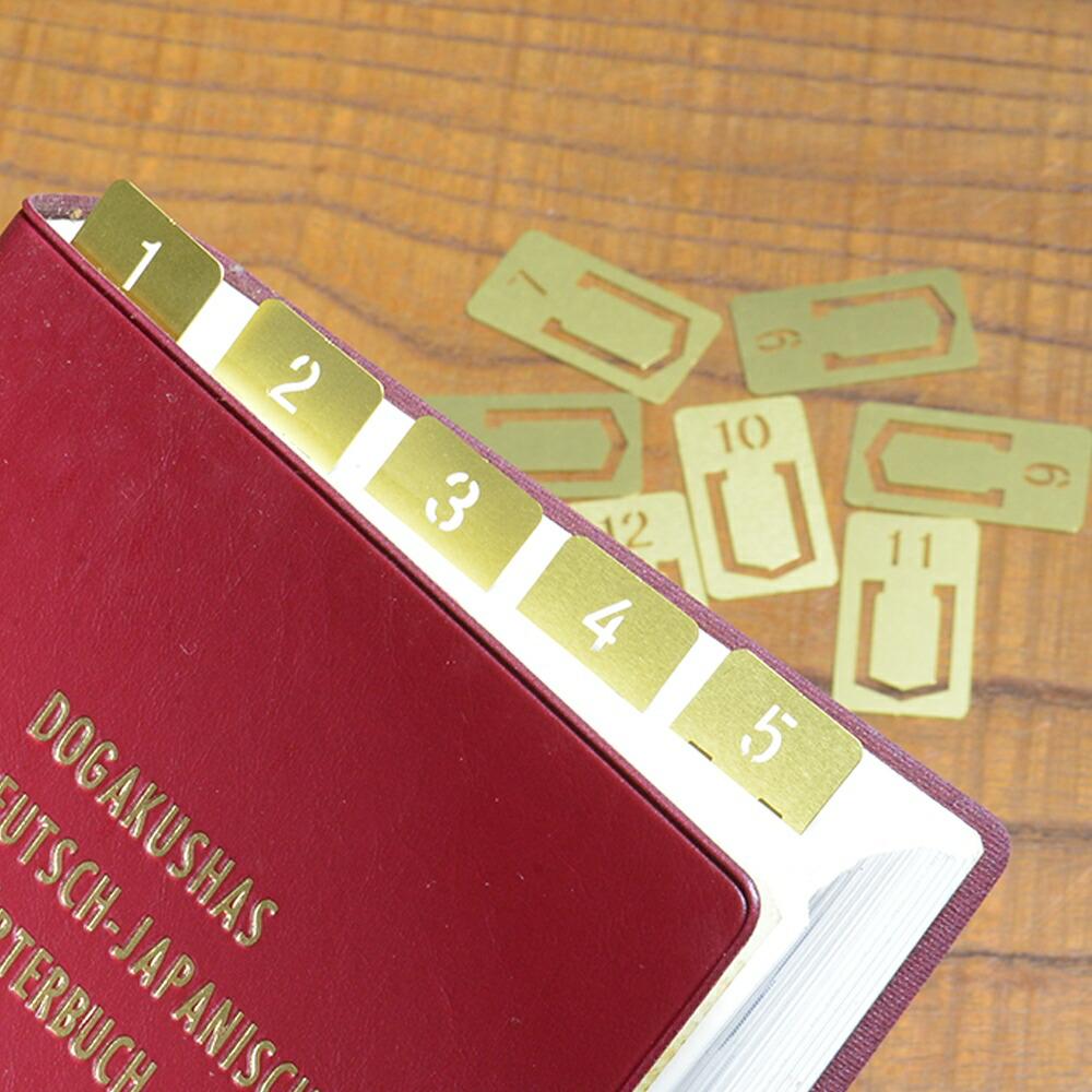 しおり 真鍮製 ステーショナリー 12枚セット 付箋