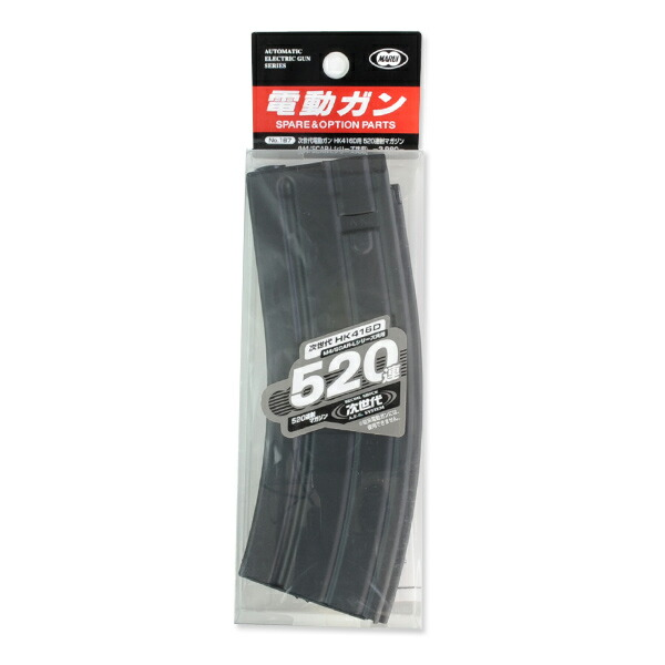 東京マルイ スペアマガジン 520連 電動ガン HK416D用