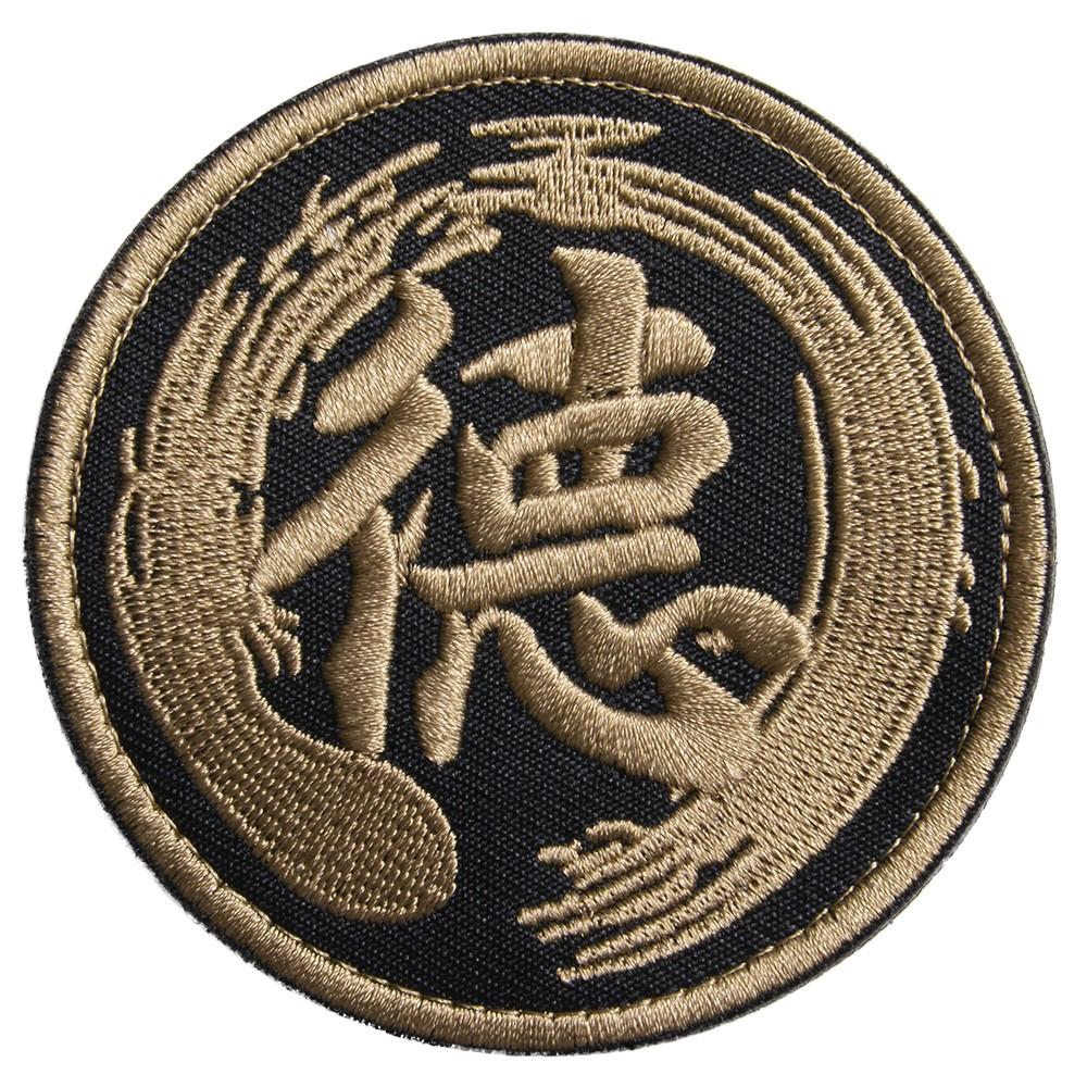 ミリタリーワッペン 「徳」 旧字体パッチ ベルクロ 刺繍 ゴールド