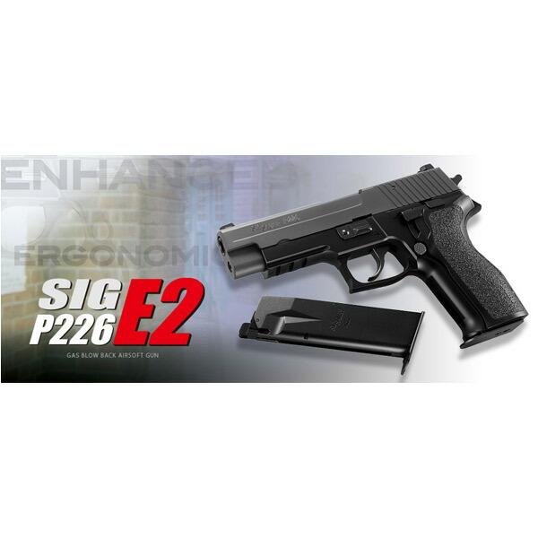 東京マルイ ガスガン シグザウエル P226E2