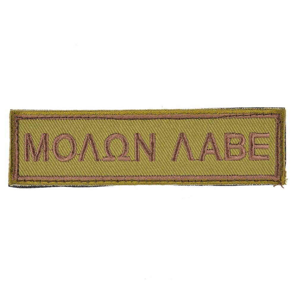 Rothco ミリタリーワッペン Molon Labe 73198 ベルクロ