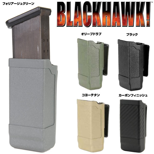Outdoor Imported Goods Repmart Rakuten Global Market BlackHawk Amazing Blackhawk Single Stack Magazine Holder