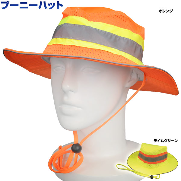 Reptile  Boonie Hat reflective band  orange  work clothes Hat ... e7b97d74367