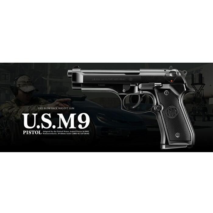 東京マルイ ガスガン U.S. M9ピストル
