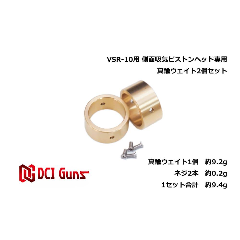 DCI GUNS ウェイトパーツ 東京マルイ VSR-10用 側面吸気ピストン専用 2個セット