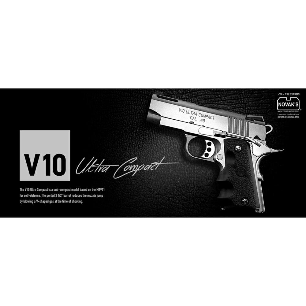 東京マルイ ガスブローバック V10 ウルトラコンパクト No.89