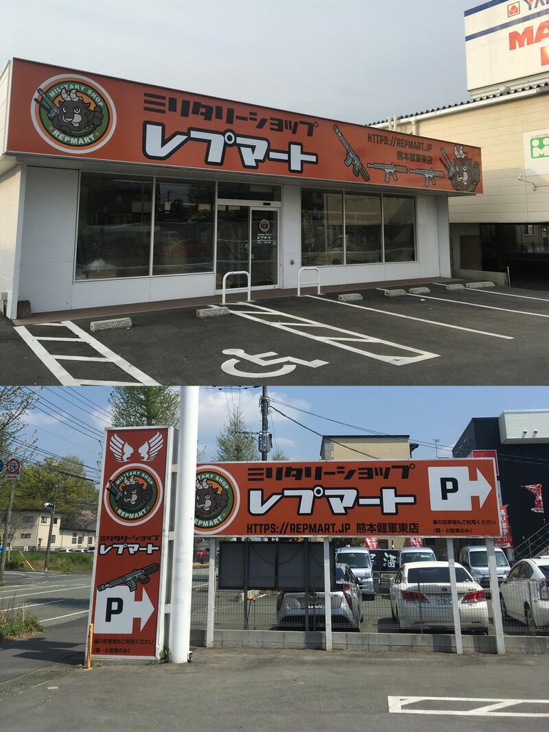 レプマート 熊本店