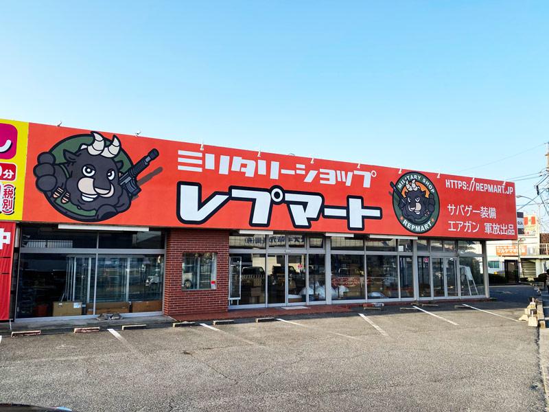 レプマート 岡山店