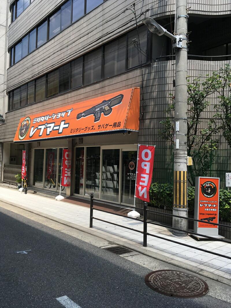 レプマート 大阪日本橋店